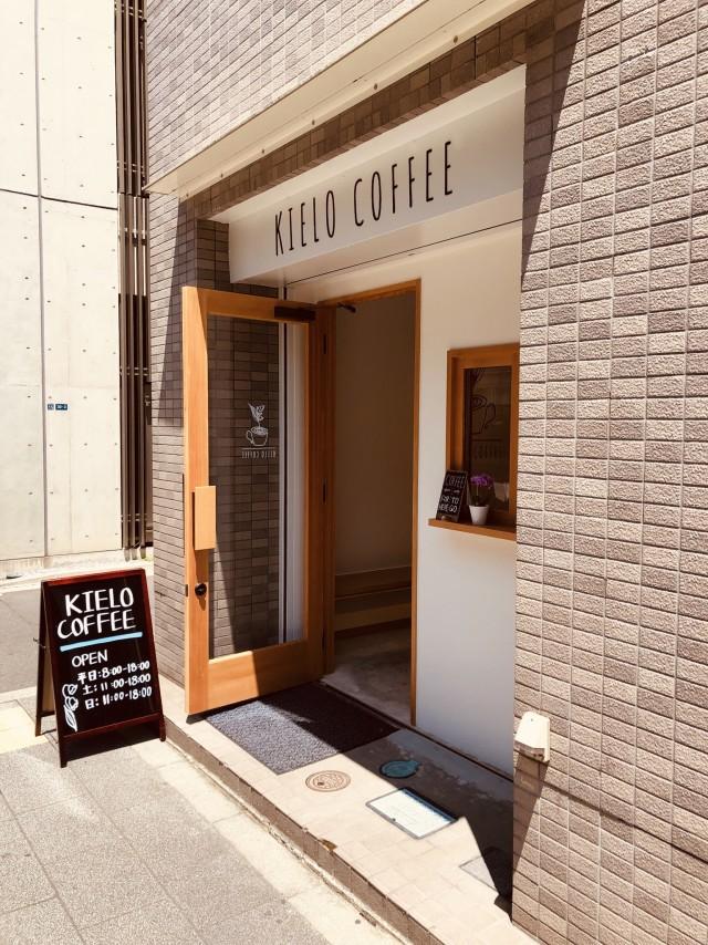 外観 - KIELO COFFEE
