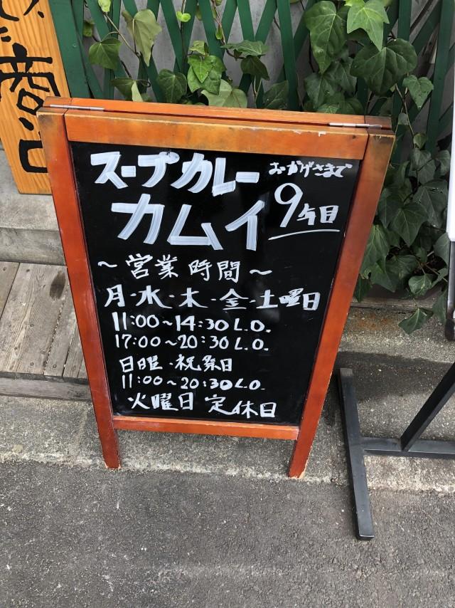 営業時間 - スープカレー カムイ