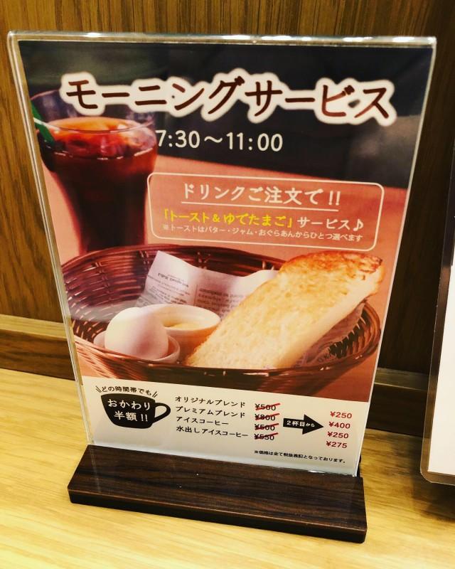 モーニングサービス - 淡路坂珈琲