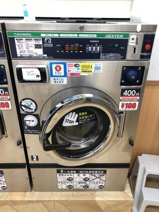 洗濯 400円 - Mammaciao Akihabara