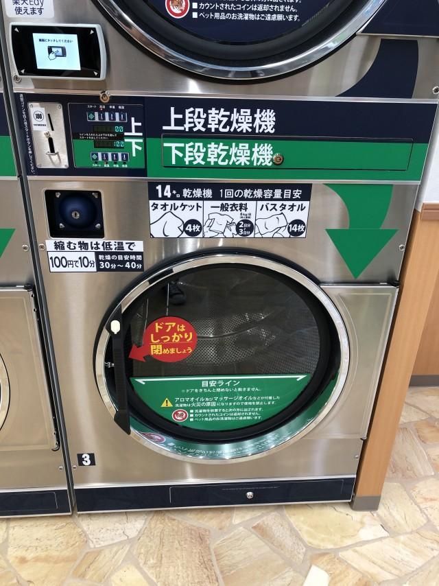 乾燥機 - Mammaciao Akihabara