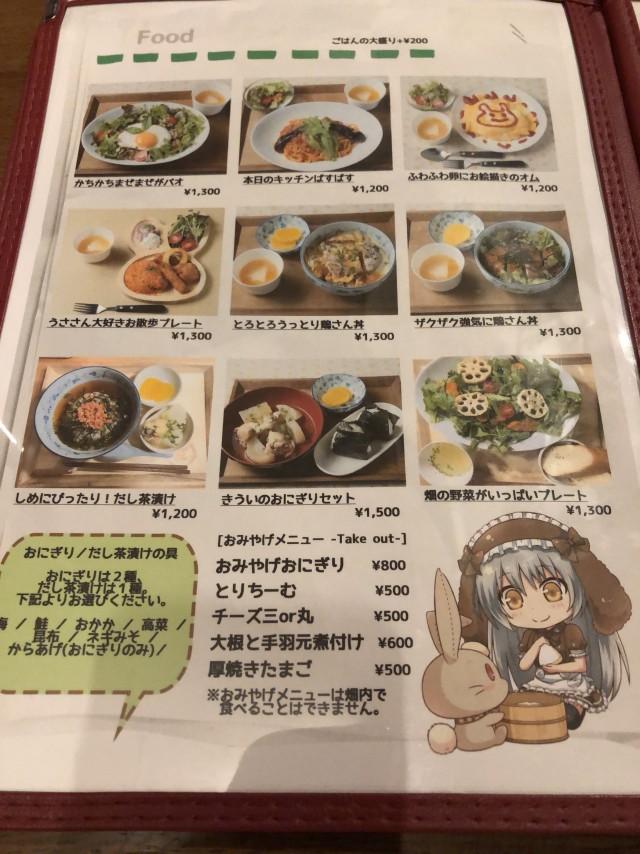 メニュー - Usagi Nikki