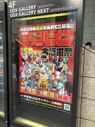 チャンピオン50周年大感謝祭 - 秋葉原UDX