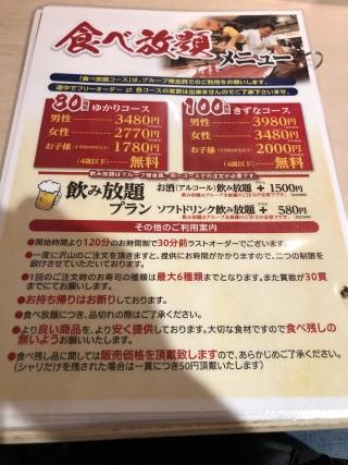寿司食べ放題 - Kizuna Sushi