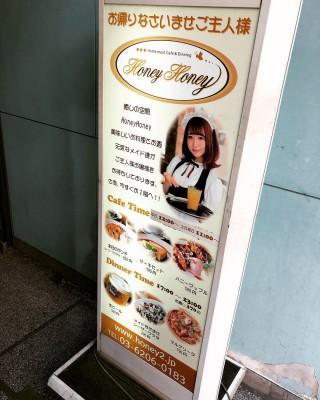 看板が目印 - HoneyHoney