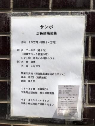 求人 - 牛丼専門サンボ
