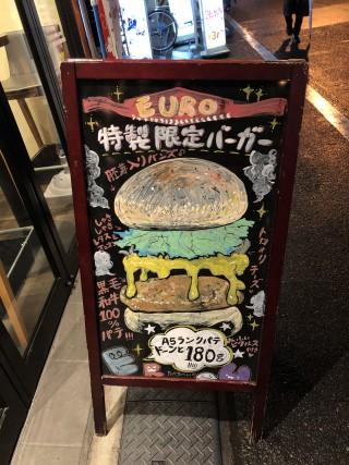 ハンバーガー - cafe EURO