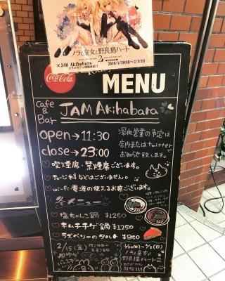 看板 - JAM Akihabara