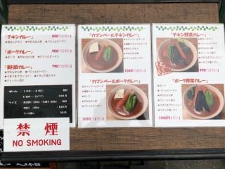 メニュー - スープカレー カムイ