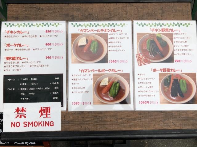 メニュー - Soup Curry Kamui