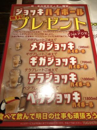 ハイボールが無料 - Tucano's Grill Akihabara Second