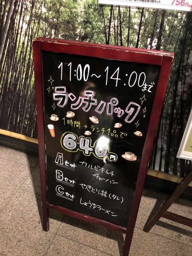 ランチパック - Nagomi style.cafe AKIBA