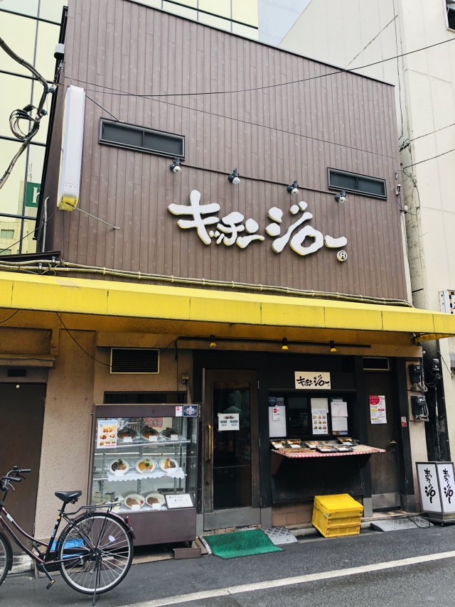 Kitchen Jiro