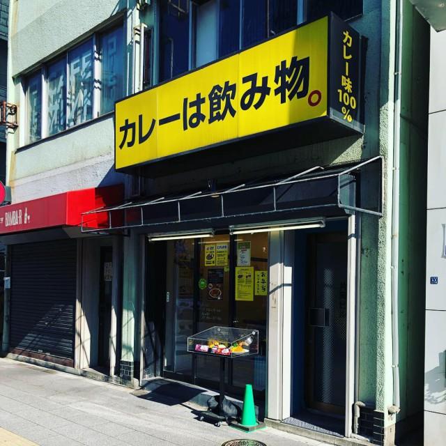 Curry wa Nomimono
