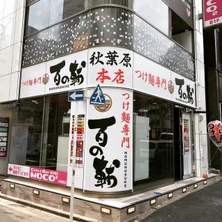 Tsukemen Senmon Momonosuke