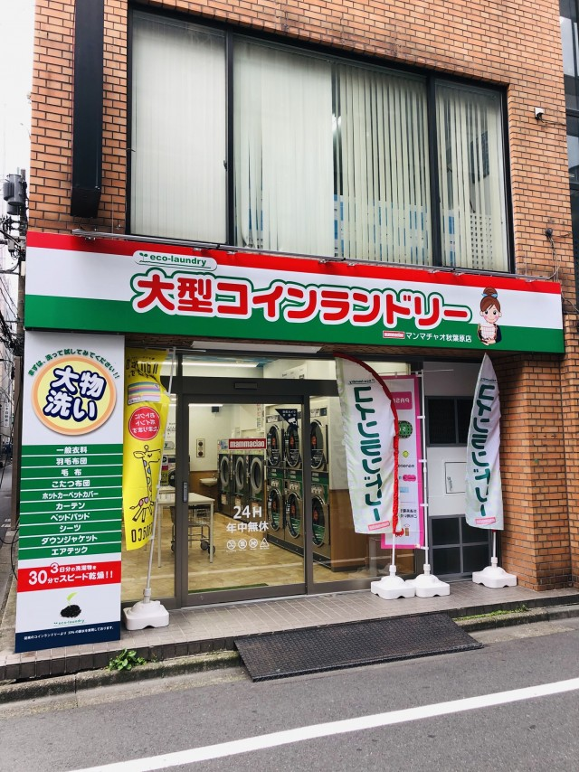 Mammaciao Akihabara