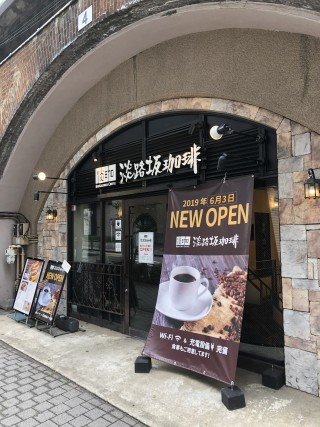 Awajizaka Coffee