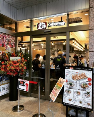 Gyoza No Ohsho Express Atre Akihabara
