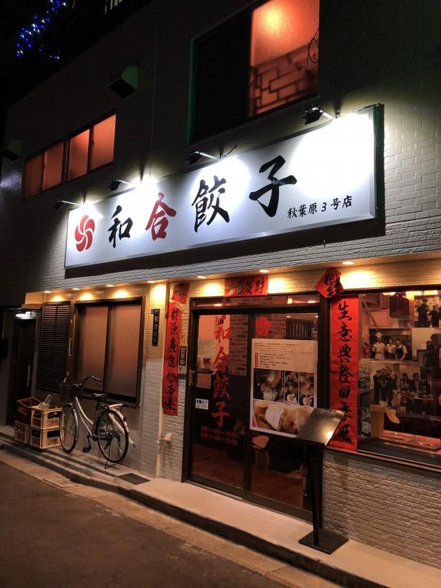 和合餃子 秋葉原3号店