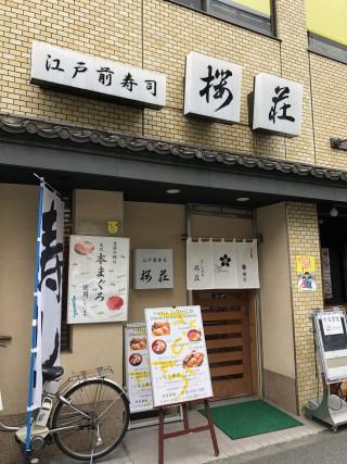 江戸前寿司 桜荘