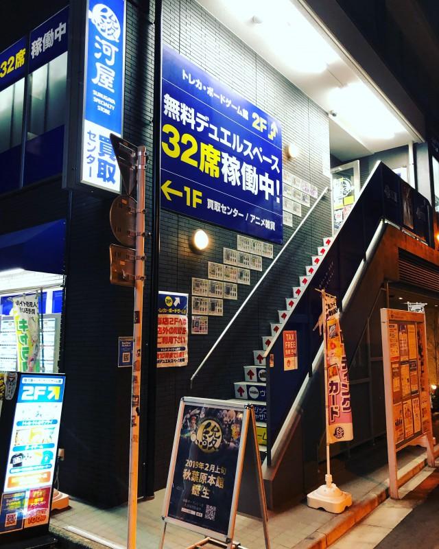駿河屋 秋葉原トレカ・ボードゲーム館