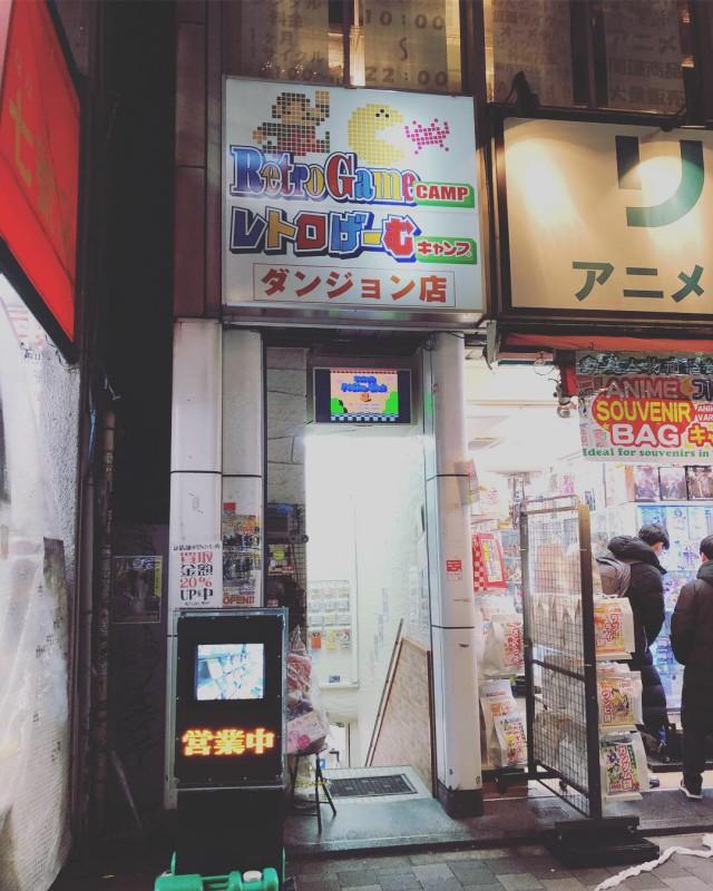 レトロげーむキャンプ ダンジョン店