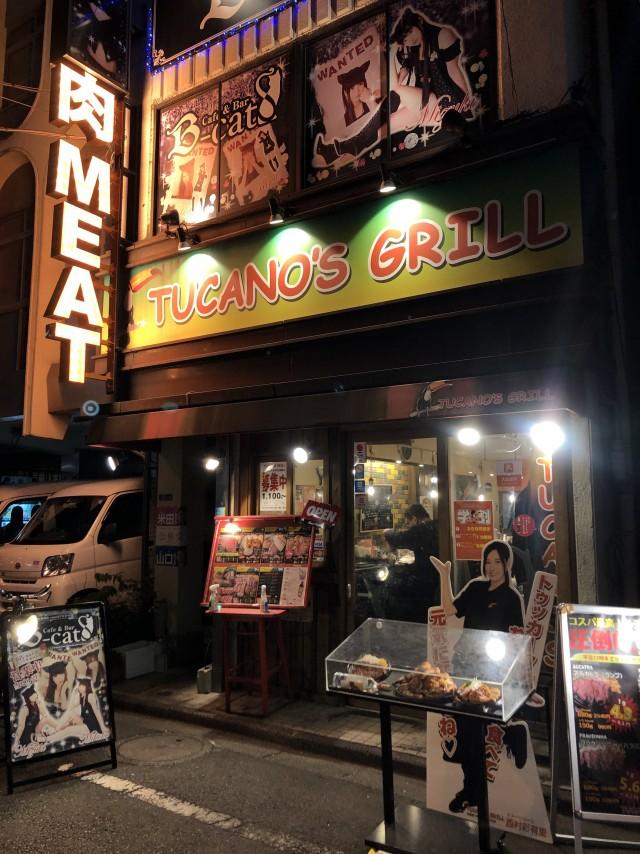 Tucano's Grill Akihabara Second