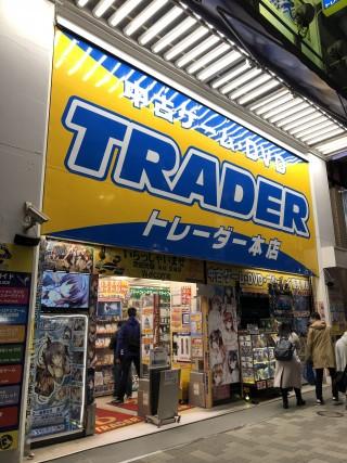 トレーダー 本店