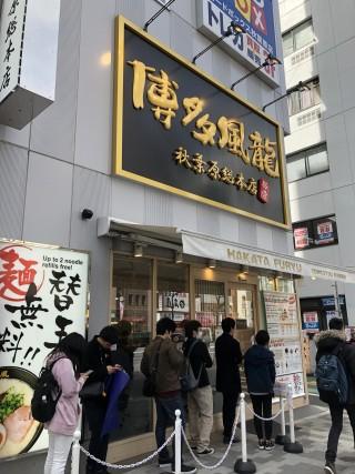 Hakata Furyu Akihabara main shop
