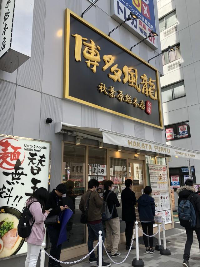博多風龍 秋葉原総本店