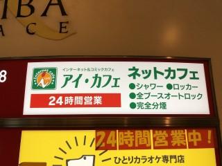 アイ・カフェ AKIBA PLACE店