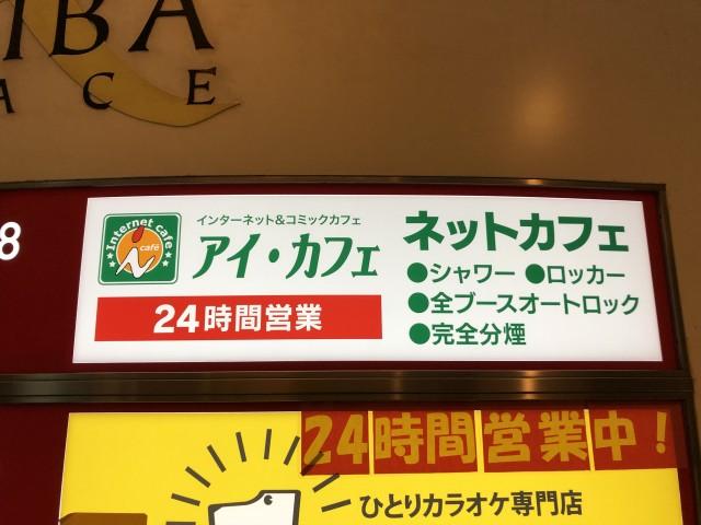 icafe AKIBA PLACE