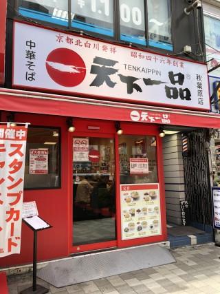 Tenkaippin Akihabara