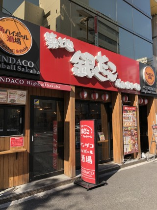 Tsukiji Gindaco Suehirocho